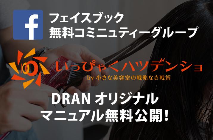 フェイスブック 無料コミニュティーグループ|いっぴゃくハツデンショ|DRAN ドランオリジナルマニュアル無料公開中!